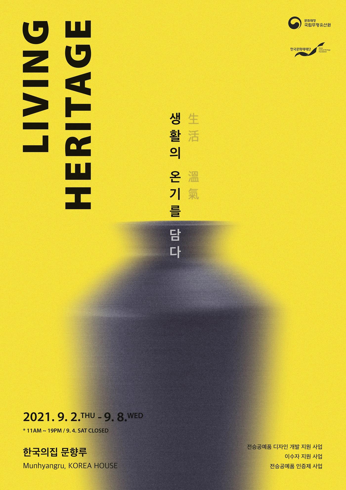 Living Heritage, 생활의 온기를 담다 포스터